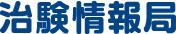 福岡・熊本・鹿児島・関東のの治験ボランティア(アルバイト)募集情報
